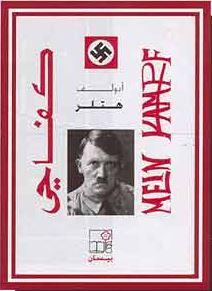 Cover einer arabischen Ausgabe von 1995, Foto: Wikipedia